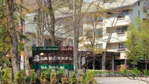 Hakuba Mominoki Hotel