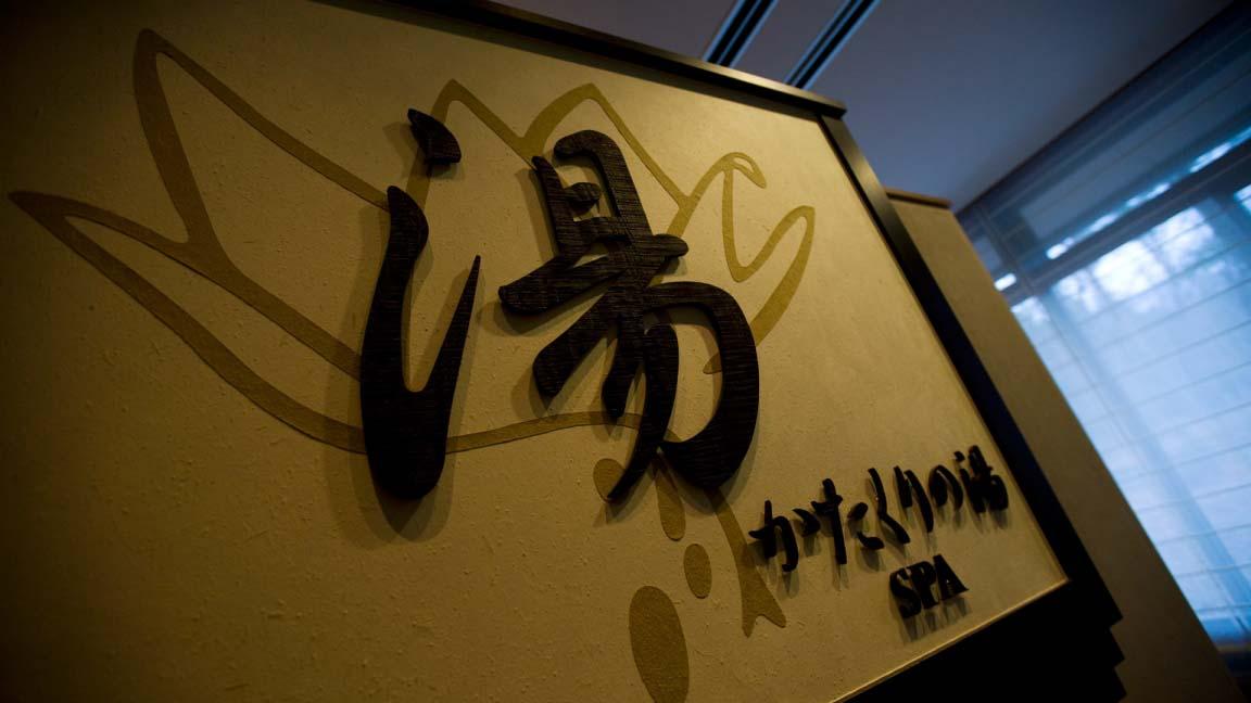 hakuba_tokyu_hotel_spa_signage