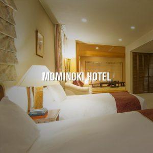 mominoki-hotel-eb2017